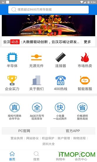芯城电子app v2.1.0 安卓版0