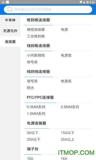 芯城电子app v2.1.0 安卓版1