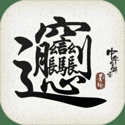 中华生僻字无限体力版