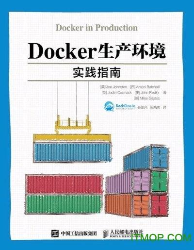 docker生产环境实践指南pdf