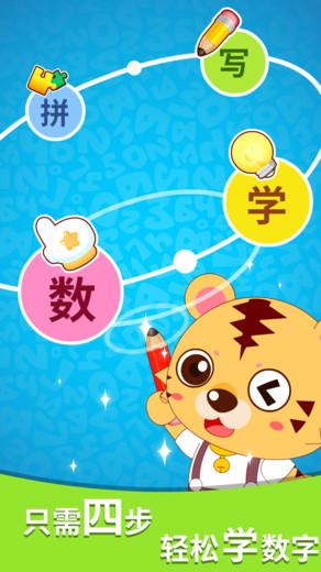 宝宝玩数字软件 v1.1 安卓版0