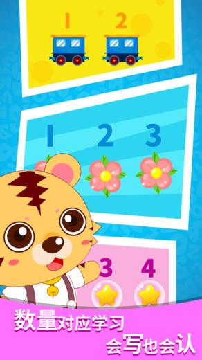 宝宝玩数字软件 v1.1 安卓版2