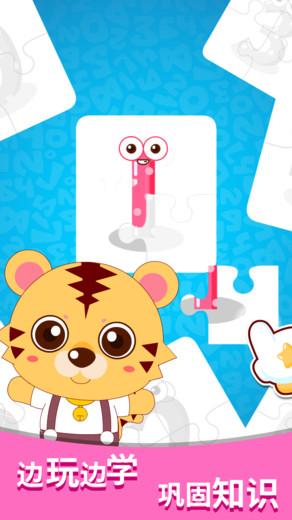宝宝玩数字软件 v1.1 安卓版3