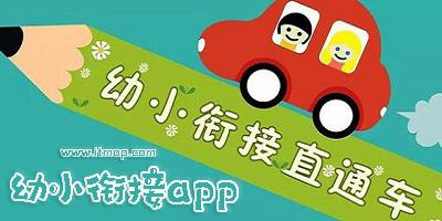 幼小衔接app