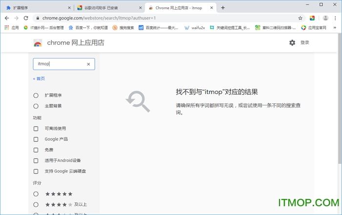 谷歌访问助手破解版下载