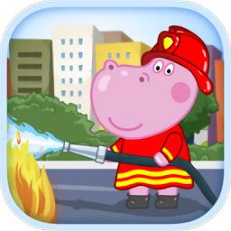 河马消防员(Hippo Fire Patrol)