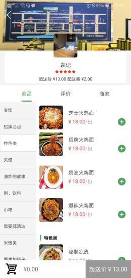 青葱食带 v1.0.0 安卓版1