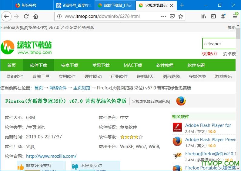 Firefox(火狐浏览器)48.0版 v48.0.2 官方正式版 0