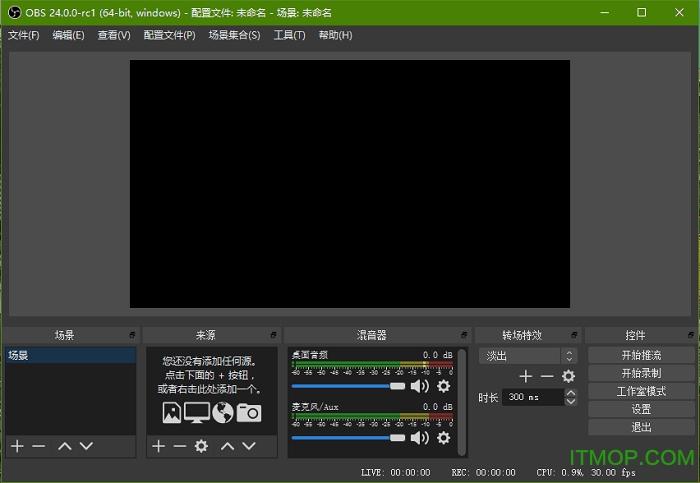 OBS Studio(obs工作室版) v26.1.1 64位官方中文版 0