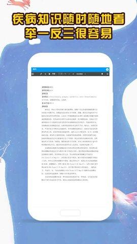 医考拉 v1.3 安卓版 0