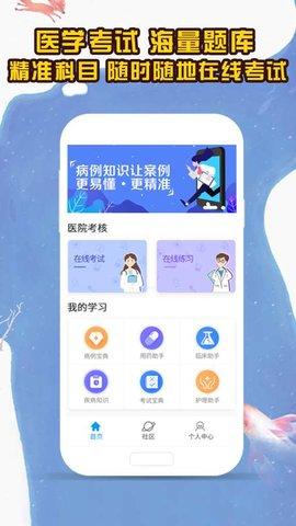 医考拉 v1.3 安卓版 1