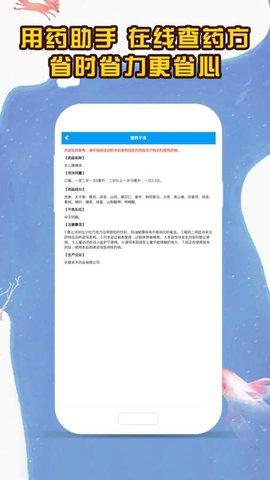 医考拉 v1.3 安卓版 3