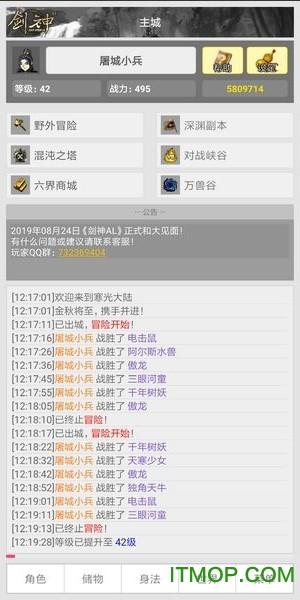 剑神AL游戏 v1.14 安卓版 0