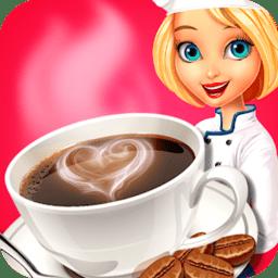 咖啡餐厅v1.0 安卓版
