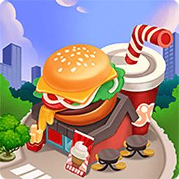快餐店游戏