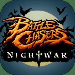 �鹕褚挂u手游�o限金�虐�(Battle Chasers: Nightwar)