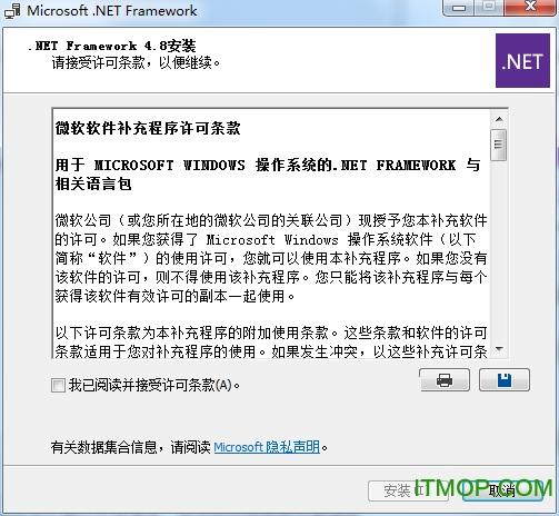 .NET Framework 4.8离线安装包
