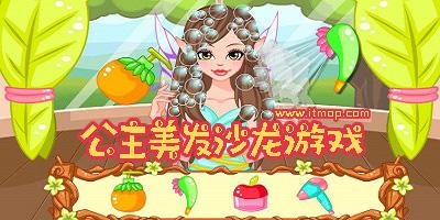 公主美发沙龙游戏