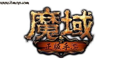 魔域手游有几个版本_好玩的魔域游戏_魔域手机游戏下载