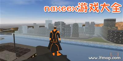 naxeex游戏