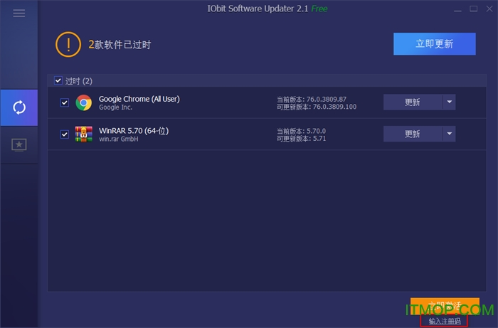 iobit software updater破解版下载