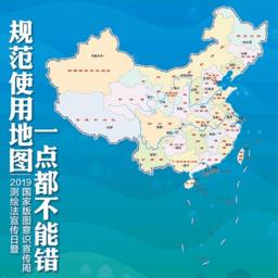 2019新版标准中国地图清晰版