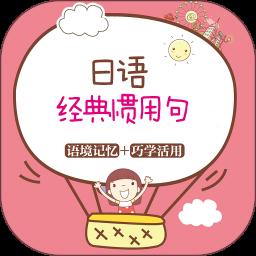 日语经典惯用句软件