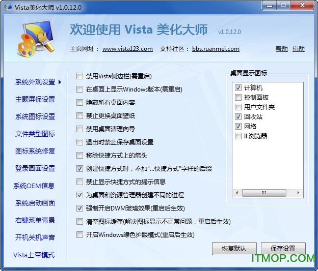 Vista美化大师免费版