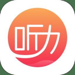 学英语听力app