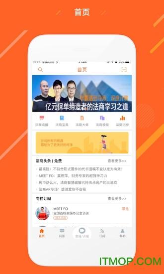 FO学院app