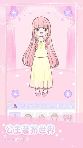 装扮小公主少女秀 v1.3 安卓版0
