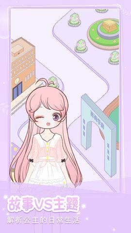 装扮小公主少女秀 v1.3 安卓版2