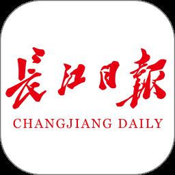 长江日报新闻客户端