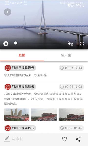 荆州日报电子版 v4.0.13 安卓版2