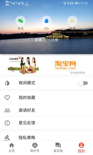 荆州日报电子版 v4.0.13 安卓版3