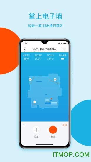 智意机器人app v3.2.0 安卓版3