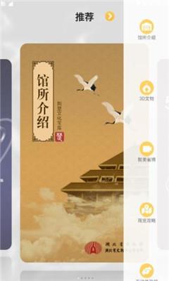 湖北5G智慧博物馆 v1.0 安卓版1