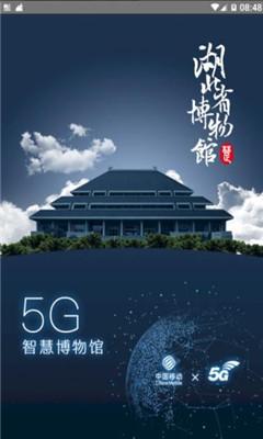 湖北5G智慧博物馆 v1.0 安卓版2