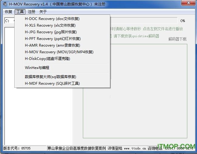 H-MOV Recovery(��Ƶ�ָ����) v1.4 ���°� 0