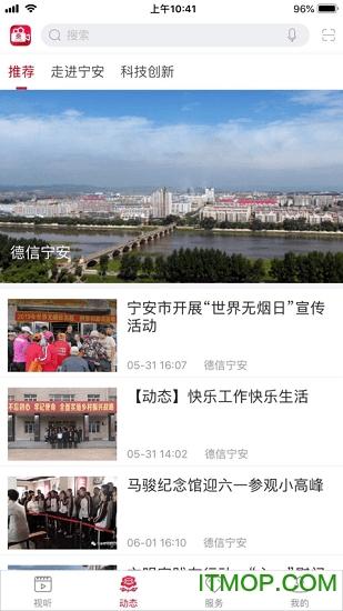 宁安云服务 v1.0.2 安卓最新版2