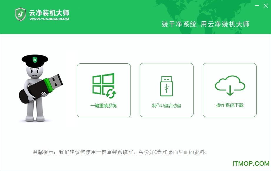 云净装机大师软件 v2.0.0.30 官方绿色版 0
