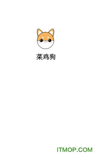 菜鸡狗视频 v100 安卓版0