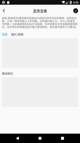 论否 v2.22 安卓版 3