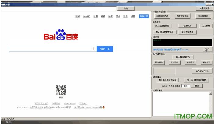 精易Web浏览器支持库(miniblink内核) 正式版 0