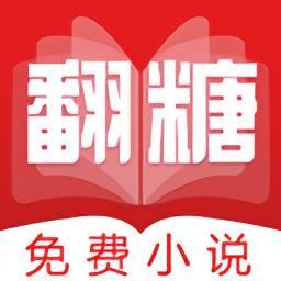 翻糖小说网