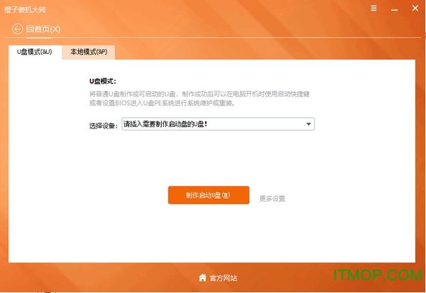 橙子装机大师 v8.2.1 官方版 0