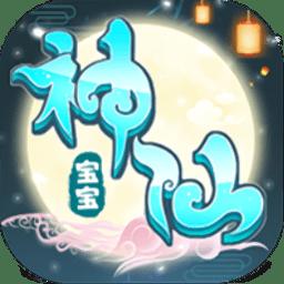 神仙宝宝变态版v1.0.0 安卓版
