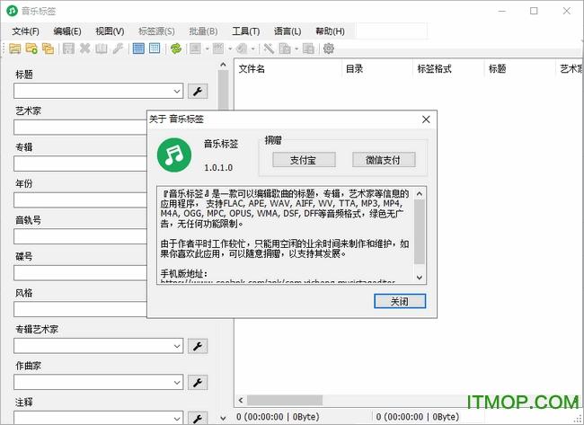 音乐标签 v1.0.1.0 绿色版 0