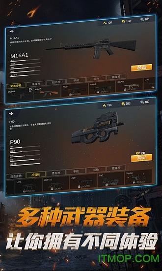 荣耀精英火线战场 v2.1.3 安卓版 4
