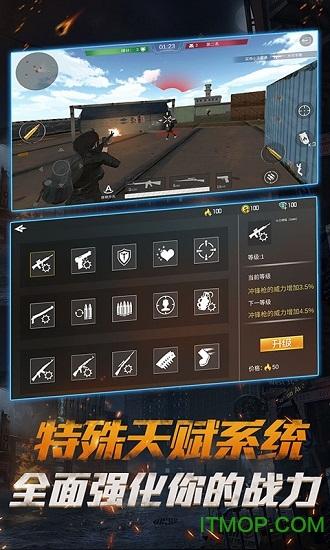 荣耀精英火线战场 v2.1.3 安卓版 0